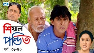 Shial Pondit | Episode 36-40 | Bangla Comedy Natok | ATM Shamsujjaman | Chonchol Chowdhury | Nadira