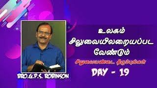 சிலுவையண்டை திரும்புங்கள் | Turn to the Cross| Day - 19 | Bro GPS. Robinson | lent special