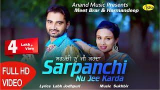 Meet Brar ll Harmandeep ll Sarpanchi Nu Jee Karda ll Anand Music II New Punjabi Song 2017