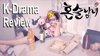 혼술남녀 (Drinking Solo) K-Drama Review