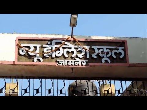 Xxx Mp4 New English School Jamner The Documentary On New English School Jamner 3gp Sex