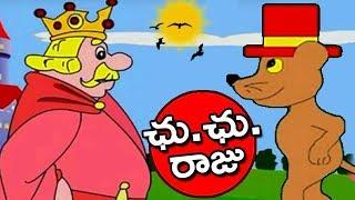 Stories For Kids In Telugu | Chu Chu Raju Story For Children | Kids Animated Stories | Bommarillu
