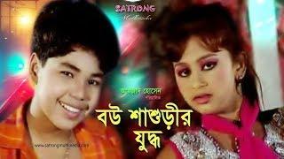 Bou Shashurir Juddho । Bangla Full Movie - 2016। Shahin । Pony । Sanita | Amjad Hossen