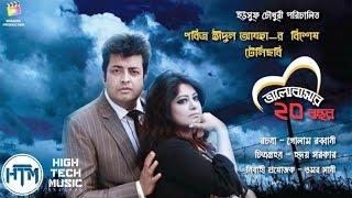 Bhalobashar 20 Bochor - Full Bangla Eid Natok/Telefilm (2015) | Omar Sani | Moushumi
