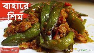 বাহারে শিম - Bengali Veg Recipe - Easy & Simple Masala Sim Bhaji - Bengali Food Recipes