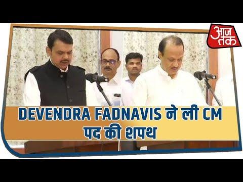 Maharashtra में पलटा खेल Devendra Fadnavis ने ली CM पद की शपथ