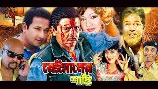 Beimaner Shasti | Bangla Movie 2018 | Rubel | Munmun | Bapparaj | Rajib | Nutan | Full HD