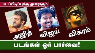 Actors Ajith, vijay, Vikram Films Ready For Shooting | Viswasam | Saamy 2 | Vijay 62 | Tamil Cinema