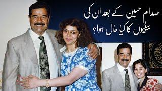 صدام حسین کی دو بیٹیاں آج کس حال میں ہیں
