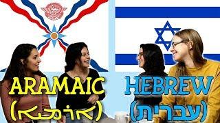 Similarities Between Hebrew and Assyrian Aramaic