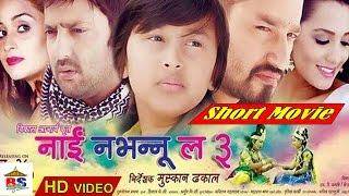 Nai Nabhannu La 3 || नाई नभन्नु ल ३ || Short Movie