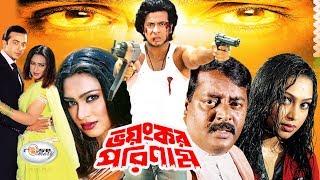 Shakib Khan New Bangla Action Movie I Voyankor Porinam HD I Shakib Khan I Popy I Dipjol I Rosemary