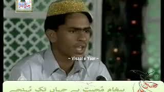 URDU NAAT( Aye Khawar e Hijaz Ke )SYED ZABEEB MASOOD AT PTV.BY Visaal