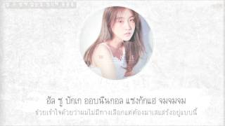 [THAISUB] SURAN(수란) Feat.창모 - If I Get Drunk Today/WINE (오늘 취하면) (Prod. SUGA♡)