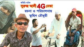 সুরুজ আলী 4G নেতা   Suruj Ali 4G Neta   Comidy Natok 2019