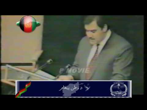 Dr Najibullah Pashto speech in UN part 4
