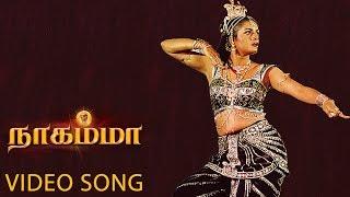 Tharera Video Song - Nagamma | Prema | Manthra | Vijaya Sarathy | Srileka