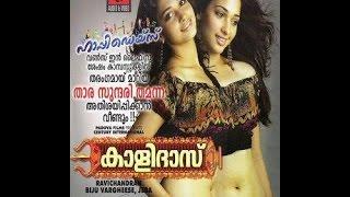 Kalidas - 2008 New Malayalam Full Movie | Sushant | Tamanna | Online Malayalam Movies