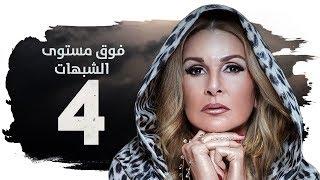 مسلسل فوق مستوى الشبهات HD - الحلقة الرابعة ( 4 ) - بطولة يسرا - Fok Mostawa Elshobohat Series