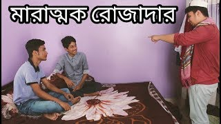 Bangla New Funny Video 2017 | মারাত্মক রোজাদার | Ramadan Special | New Video 2017 | The InFactors.
