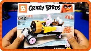 Crazy Birds No. 733A - Stella of Angry Birds Lego Bootleg Unboxing