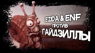 Ezida & ENF и разгневанная Гайдзилла | War Thunder