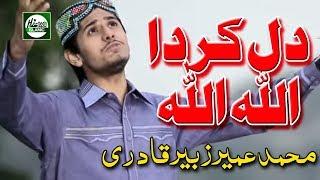 DIL KARDA ALLAH ALLAH - MUHAMMAD UMAIR ZUBAIR QADRI - OFFICIAL HD VIDEO