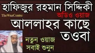 আল্লাহর কাছে তওবা।  Bangla waz by Maulana Hafizur Rahman Siddique. Audio Waz. কুয়াকাটার হুজুর
