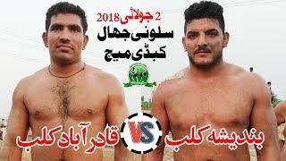 2018 Kabaddi NEw Match at Saloni Jhal Semi Final | Binyameen Malik Vs Chota Mana