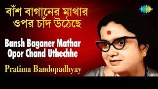 Bash Baganer Mathar Upor - Pratima Banerjee  (বাঁশ বাগানের মাথার উপর - প্রতিমা বন্দ্যোপাধ্যায়)