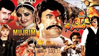 MUJRIM (1989) - SULTAN RAHI, NADRA, GHULAM MOHAYUDDIN, GORI - OFFICIAL FULL MOVIE