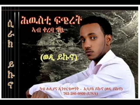 new song 2013 robel haile and sirak yukuno wedi yukuno