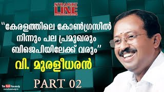 In Conversation with V.Muraleedharan   Straight Line   Part 02   Kaumudy TV