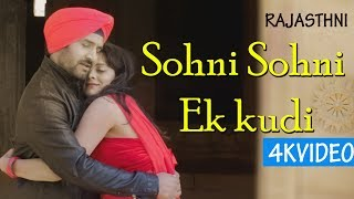 Sohni Sohni ek kudi (Full Song) | Prakash Gandhi  |  Birani sardar  | Latest Song 2016 | pmc
