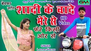 Latest Rajasthani Love Song 2019 ~तुने तोड दिया दिल~ Laxman Sharma New Song लेटेस्ट राजस्थानी सोन्ग