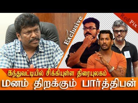 Xxx Mp4 Parthiban Reveals The Dark Sides Of Tamil Cinema Latest Tamil News Today Chennai Redpix 3gp Sex