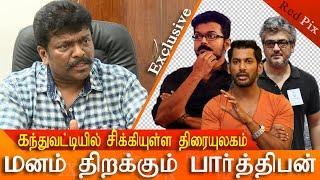 Parthiban reveals the dark sides of tamil cinema | latest tamil news today | chennai | redpix