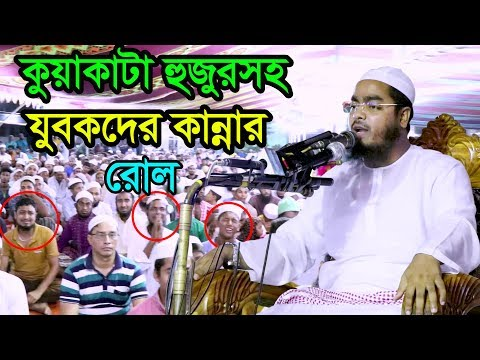 Xxx Mp4 Hafizur Rahman Siddiki Waz 2018 Islamic Waz Bangla Waz 2018 3gp Sex