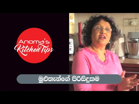 Anoma's Kitchen Tips #6 - Kitchen Cleanliness