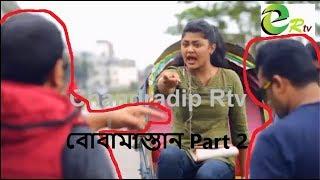 বোবামাস্তান Part 2   pin drop silence   সাজু খাদেম  মৌসুমি হামিদ   মম   CRtv   Eid Ul Azha 2017