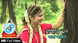 Radhar Mon Bori Utola - Kanta Azim Music Video - Moynare Moyna