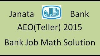 Janata Bank Math Solution | Bank Job Math Solution part-1