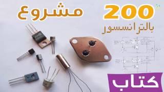 200 مشروع عبر الترانسستور