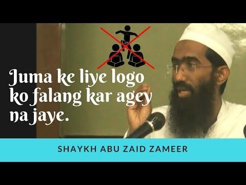 Juma ke liye late aao aur aage jagah pao | Abu Zaid Zameer