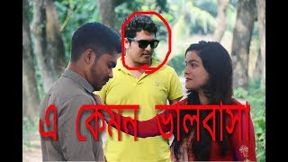 এ কেমন ভালবাসা | A kemon valovasha new Bangla short film teaser