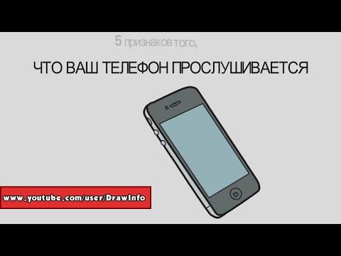 защитить телефон от прослушки айфона проектируют производят
