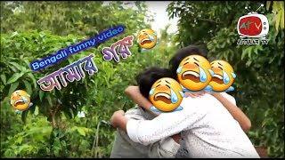 American গরু  korbanir goru  Cow  Bangla funny video 2017   Eid fun  Ajtular TV  গরু