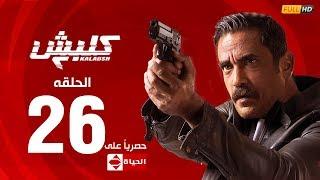 مسلسل كلبش | الجزء الثاني – الحلقة السادسة والعشرون (٢٦) | (Kalabash2 Series (EP26