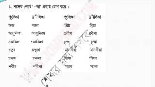 বাংলা ব্যাকরণ পাঠ ৮ – লিঙ্গান্তরের নিয়ম ও উদাহরণ