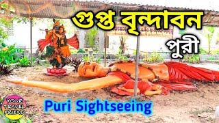গুপ্ত বৃন্দাবন পুরী    Gupta Vrindavan Puri    Sri Goura Vihar Ashram    Puri Town Sightseen